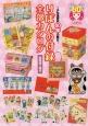 りぼんの付録 全部カタログ 少女漫画誌60年の歴史