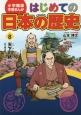 はじめての日本の歴史  天下の統一(安土桃山時代) (8)
