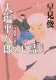 大塩平八郎の亡霊 一本鑓悪人狩り 長編時代小説 書下ろし
