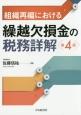 組織再編における 繰越欠損金の税務詳解<第4版>