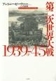 第二次世界大戦(下) 1939-1945