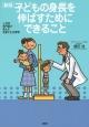 子どもの身長を伸ばすためにできること<新版> 小児科専門医が教える食事と生活習慣