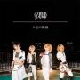 ♯夏の微熱(初夏盤)(DVD付)