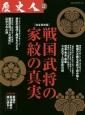 戦国武将の家紋の真実<完全保存版> 歴史人特別編集