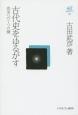 古代史をゆるがす 古田武彦・古代史コレクション24 真実への7つの鍵