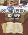 調べよう!文字のはじまりと本の歴史 本のことがわかる本1