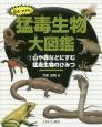 気をつけろ!猛毒生物大図鑑 山や森などにすむ猛毒生物のひみつ (1)