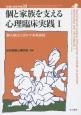 個と家族を支える心理臨床実践 個人療法に活かす家族面接 家族心理学年報33 (1)