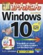 今すぐ使える かんたん Windows10 大きな画面でよくわかる!パソコンの基本から応用まで