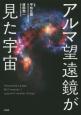 アルマ望遠鏡が見た宇宙