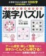 漢字パズル 1日1枚5分でできる 小学校でならう全漢字1006字 5000超の熟語を