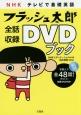 NHKテレビで基礎英語 フラッシュ太郎全話収録DVDブック