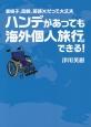ハンデがあっても海外個人旅行はできる! 車椅子、高齢、英語×だって大丈夫