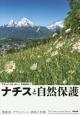 ナチスと自然保護 景観美・アウトバーン・森林と狩猟