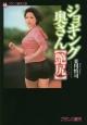 ジョギング奥さん【艶尻】
