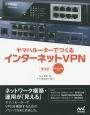 ヤマハルーターでつくる インターネットVPN<第4版> 無線LAN構築対応