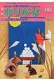 月刊 おりがみ 2015.9 特集:お月見と敬老の日 やさしさの輪をひろげる(481)