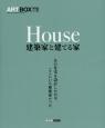 ART BOX<保存版> House 建築家と建てる家 (25)