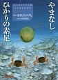 やまなし ひかりの素足 ますむらひろし版宮沢賢治童話集