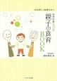 管理栄養士パパの 親子の食育BOOK 乳幼児から高校生まで!