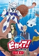 NHK放送90周年記念アニメ「ピカイア!」 2