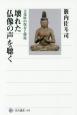 壊れた仏像の声を聴く 文化財の保存と修復