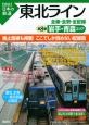 図説・日本の鉄道 東北ライン 岩手・青森エリア 全線・全駅・全配線(8)