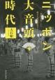 ニッポン大音頭時代 「東京音頭」から始まる流行音楽のかたち