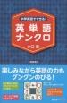 中学英語でできる!英単語ナンクロ