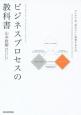 ビジネスプロセスの教科書 アイデアを「実行力」に転換する方法