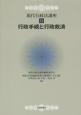 現代行政法講座 行政手続と行政救済 (2)