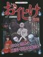 お化け図鑑 日本と世界の幽霊・妖怪大集合!