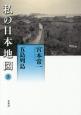 私の日本地図 五島列島 宮本常一著作集別集 (5)