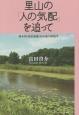 里山の「人の気配」を追って 雑木林・湧水湿地・ため池の環境学