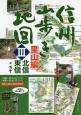 信州山歩き地図 里山編 北信・東信 カラー・トレッキングマップ(3)