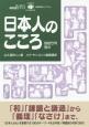 日本人のこころ CD-ROM付き
