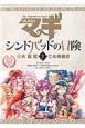 マギ シンドバッドの冒険<特別版> オリジナルアニメDVD付き (7)