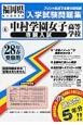 中村学園女子高等学校(専願入試) 平成28年