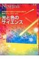 光と色のサイエンス Newton別冊 自然現象や名画などの身近な例から最新のテクノロジー