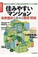 住みやすいマンション 資産価値を高める管理・修繕