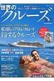 世界のクルーズ 2015summer 船旅のプロが明かす得するクルーズ