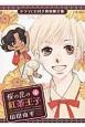 桜の花の紅茶王子<限定版> ドラマCD付き (4)