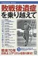 敗戦後遺症を乗り越えて GHQの占領、いまだ終わらず。 戦後70年日本よ、リアリズムを取り戻せ!