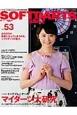 SOFTDARTS BIBLE 大特集:トッププレーヤーのマイダーツ大研究 (53)