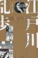 ユリイカ 詩と批評 2015.8 47-11 特集:江戸川乱歩-没後50年 (665)