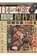 日本の軍歌傑作選 戦後70年特別企画 オーディオCD2枚付