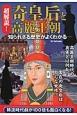 超解説! 奇皇后と高麗王朝 知られざる歴史がよくわかる 韓流時代劇が100倍も面白くなる!