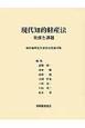 現代知的財産法 飯村敏明先生退官記念 実務と課題