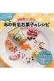 樹脂粘土で作るあの有名お菓子のレシピ 1/6サイズのミニチュアが大集合!