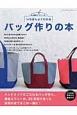 いちばんよくわかる バッグ作りの本 オールカラーでバッグ作りの基本からマスターできる